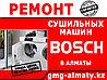 Замена Помпы сушильной машины (барабана) Bosch/Бош