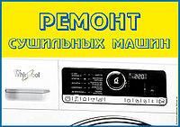 Замена Помпы сушильной машины (барабана) Whirlpool/Вирпул