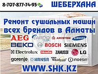 Замена Компрессора Теплового Насоса сушильной машины (барабана) AEG/АЕГ