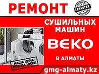 Замена Компрессора Теплового Насоса сушильной машины (барабана) Bosch/Бош