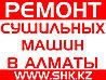 Замена Компрессора Теплового Насоса сушильной машины (барабана) Miele/Миле