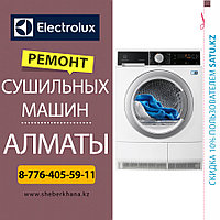 Замена Бака сушильной машины (барабана) Electrolux/Электролюкс