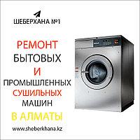 Замена Бака сушильной машины (барабана) Indesit/Индезит