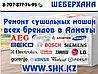 Ремонт Или Замена Модуля Управления / Индикации сушильной машины (барабана) Beko/Беко