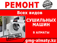 Ремонт Или Замена Модуля Управления / Индикации сушильной машины (барабана) Whirlpool/Вирпул