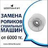 Замена Подшипника сушильной машины (барабана) Whirlpool/Вирпул