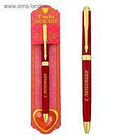"Ручка подарочная ""Я тебя люблю"""