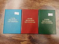 Чехол на пенсионное удостоверение РК
