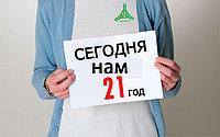 """Сегодня 24 сентября Компания """"Группа """"Три А"""" отмечает День Рождения!"""