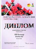 Международная выставка Flowers Almaty 2018