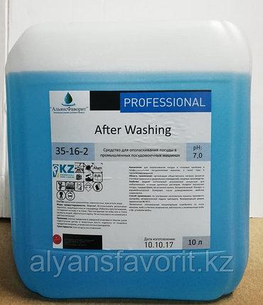 After Washing -  ополаскиватель для посудомоечных машин. 10 литров.РК, фото 2