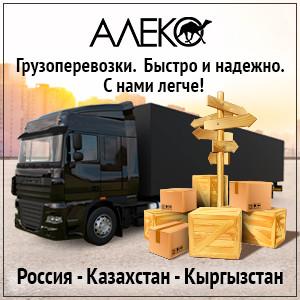 """Транспортная компания """"Алеко"""""""