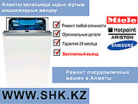 Замена гидростопа посудомоечной машины Hotpoint-Ariston
