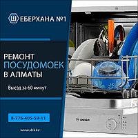 Замена впускного клапана посудомоечной машины AEG