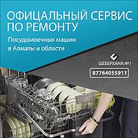 Устранение засора сливного насоса посудомоечной машины De Luxe