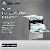 Устранение засора сливного насоса посудомоечной машины GEFEST