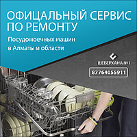 Устранение засора сливного насоса посудомоечной машины smeg