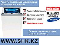 Замена (ремонт) электродвигателя посудомоечной машины Siemens