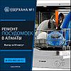 Замена электрического модуля посудомоечной машины Electrolux