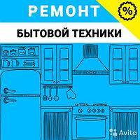 Замена блока индикации посудомоечной машины De Luxe