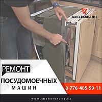 Ремонт электронной схемы посудомоечной машины AEG