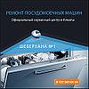 Ремонт электронной схемы посудомоечной машины Bosch