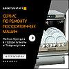 Ремонт электронной схемы посудомоечной машины Daewoo