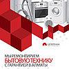 Ремонт электронной схемы посудомоечной машины Kuppersbusch