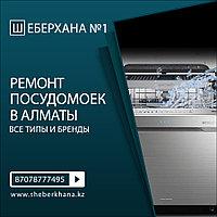 Ремонт электронной схемы посудомоечной машины Midea