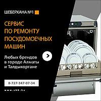 Ремонт электронной схемы посудомоечной машины Zigmund & Shtain