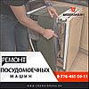 Вскрытие двери загрузки посуды посудомоечной машины Kuppersbusch