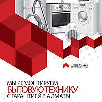 Разблокирование электронного блока посудомоечной машины Midea