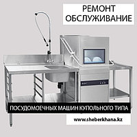 Ремонт и обслуживание  посудомоечной машины купольного типа
