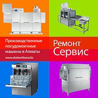Ремонт и обслуживание тоннельной  посудомоечной машины