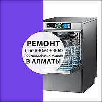 Ремонт и обслуживание стаканомоечной машины Profi Hobart