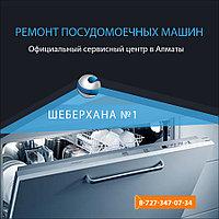 Ремонт и обслуживание производственных посудомоечных машин