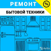 Ремонт Холодилиника Алматы
