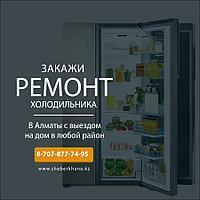Ремонт холодильников На Дому Алматы