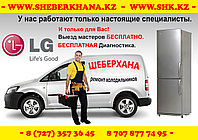 Ремонт холодильников Турксибский Район