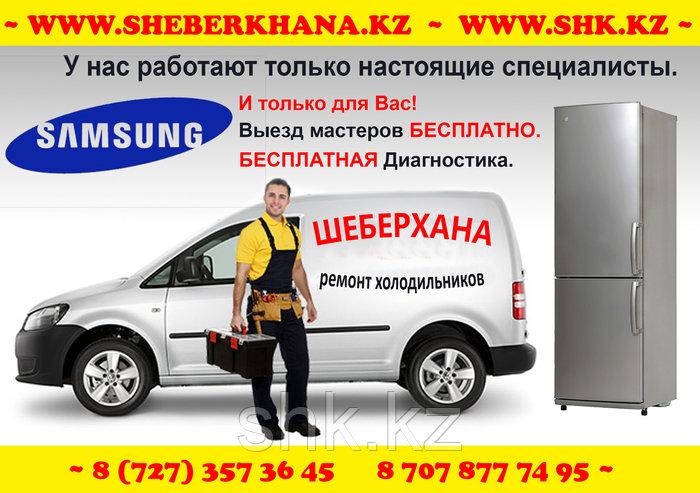 Ремонт холодильников Атлант Алматы