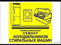 Ремонт холодильников На Саина-Райымбека!