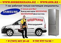 Ремонт холодильников Алматы Заправка