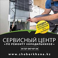 Ремонт холодильников Indesit Алматы