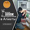 Ремонт холодильников Алмата