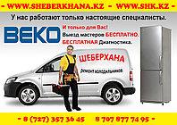 Сервис ремонт холодильников Райымбек Жангелдина