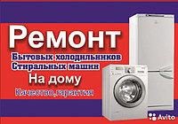 Ремонт Холодилников