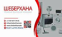 Ремонт холодильников Бош в Сулпак Алматы