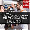 Ремонт холодильников Алматы Олх