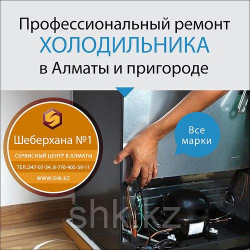 Ремонт холодильников Атлант Алматы Выещд