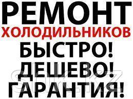 Ремонт Морозильников в Алмате
